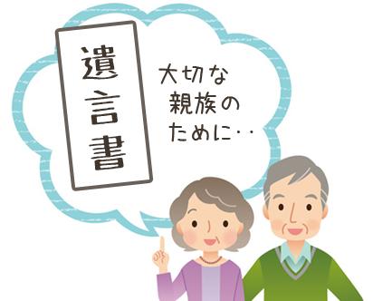 yuigon-taisaku
