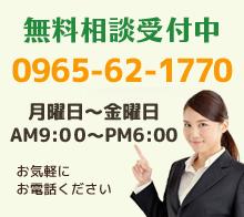 無料電話相談受付中! 0965-62-1770