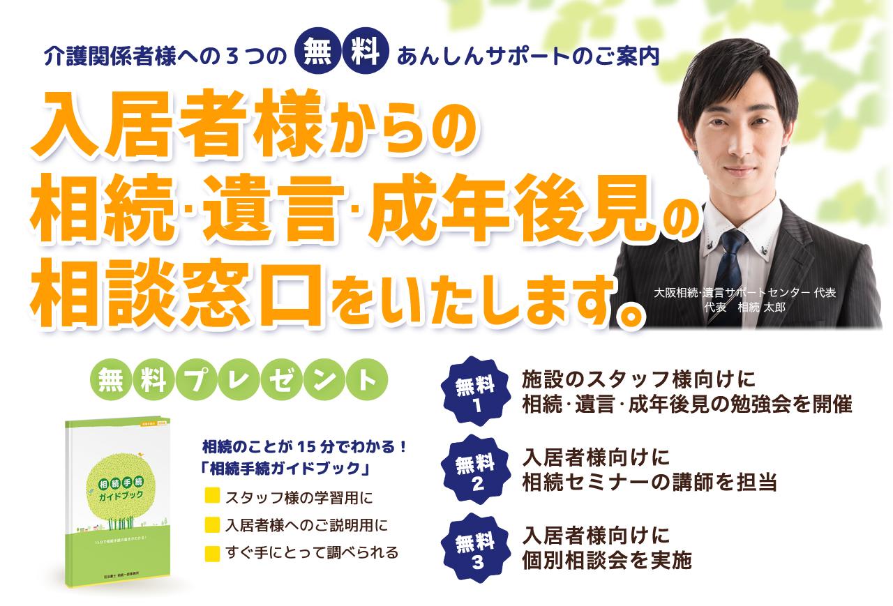 入居者様からの 相続・遺言・成年後見の 相談窓口をいたします。大阪相続・遺言サポートセンター