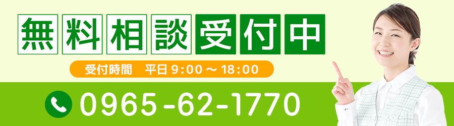 無料相談受付中 0965-62-1770 平日9:00〜18:00