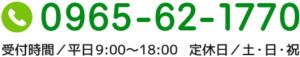 0965-62-1770 受付時間 平日9:00〜18:00 定休日:土日祝